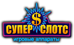 Логотип онлайн казино Супер Слотс - honest-casinos.ru
