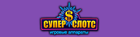 Казино Супер Слотс 100% бонус до 20000 рублей